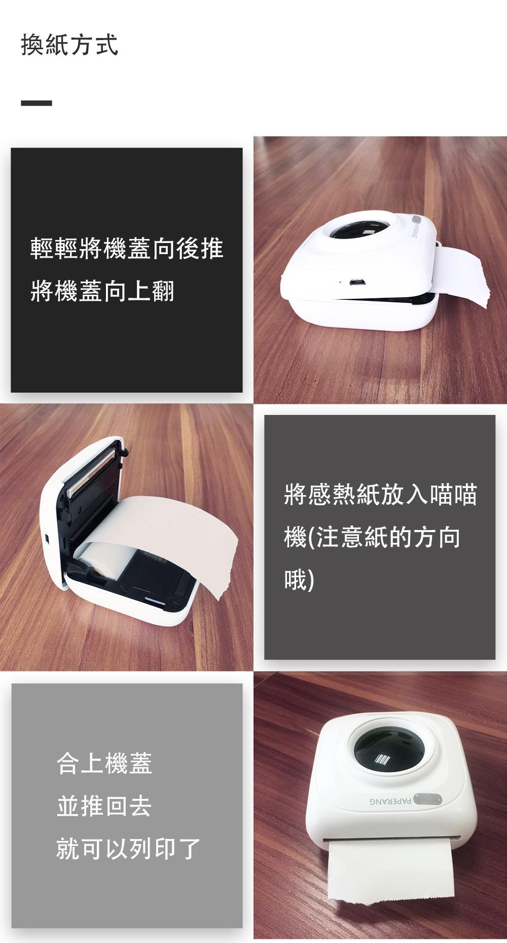 paperang口袋相機