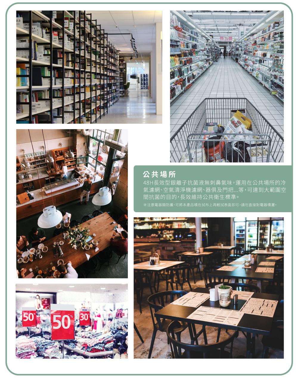 銀離子抗菌液可應用大空間防疫,如公共場所,咖啡廳,賣場
