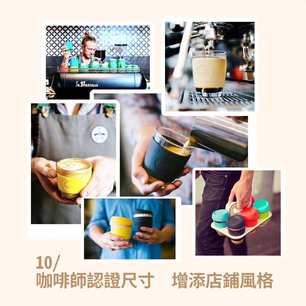 澳洲JOCO啾口玻璃隨行咖啡杯