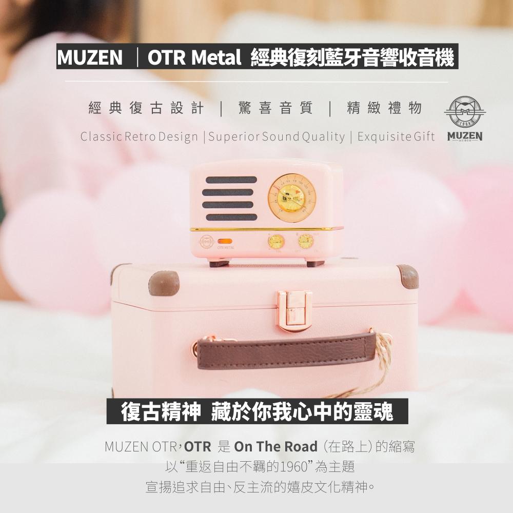 MUZEN OTR Metal 經典復刻藍牙音響收音機