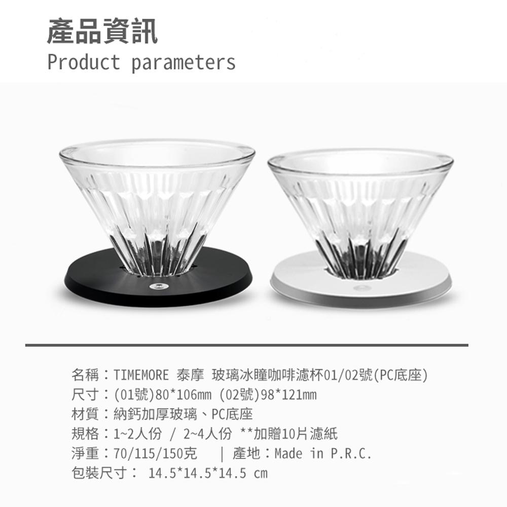 泰摩(玻璃)冰瞳手沖咖啡套裝超值組(玻璃濾杯+分享壺)
