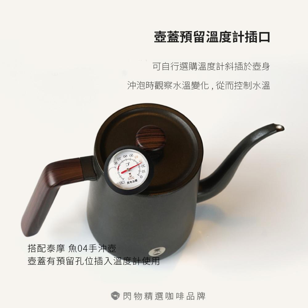泰摩 TIMEMORE 雙用指針式溫度計