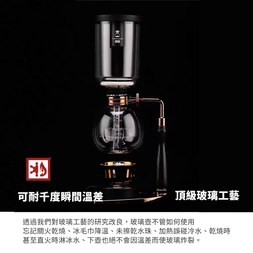 TIMEMORE泰摩XTREMOR燒不壞頂級虹吸式咖啡壺