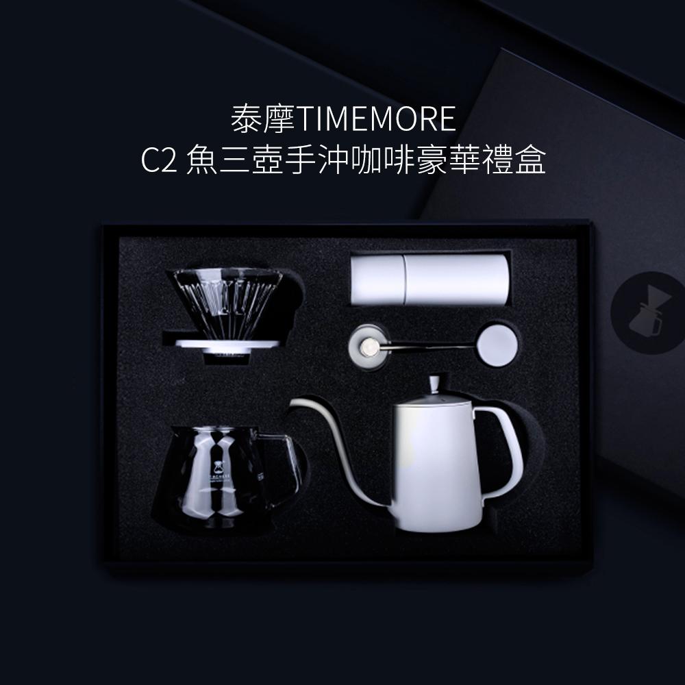 TIMEMORE 泰摩 栗子C2魚三壺手沖咖啡豪華禮盒組(7件組)