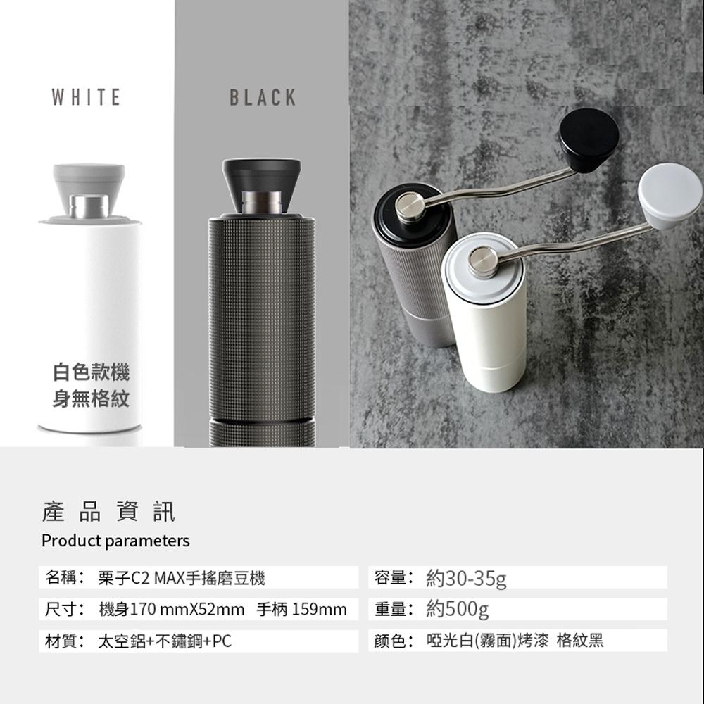 TIMEMORE泰摩 栗子C2MAX手搖磨豆機(加大容量)