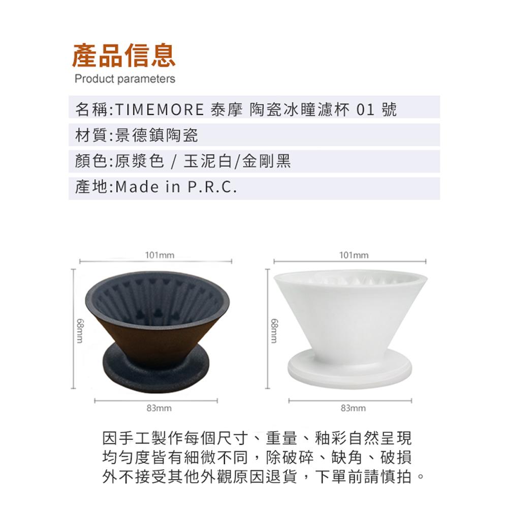 TIMEMORE泰摩陶瓷冰瞳濾杯01號(含底座)-金剛黑