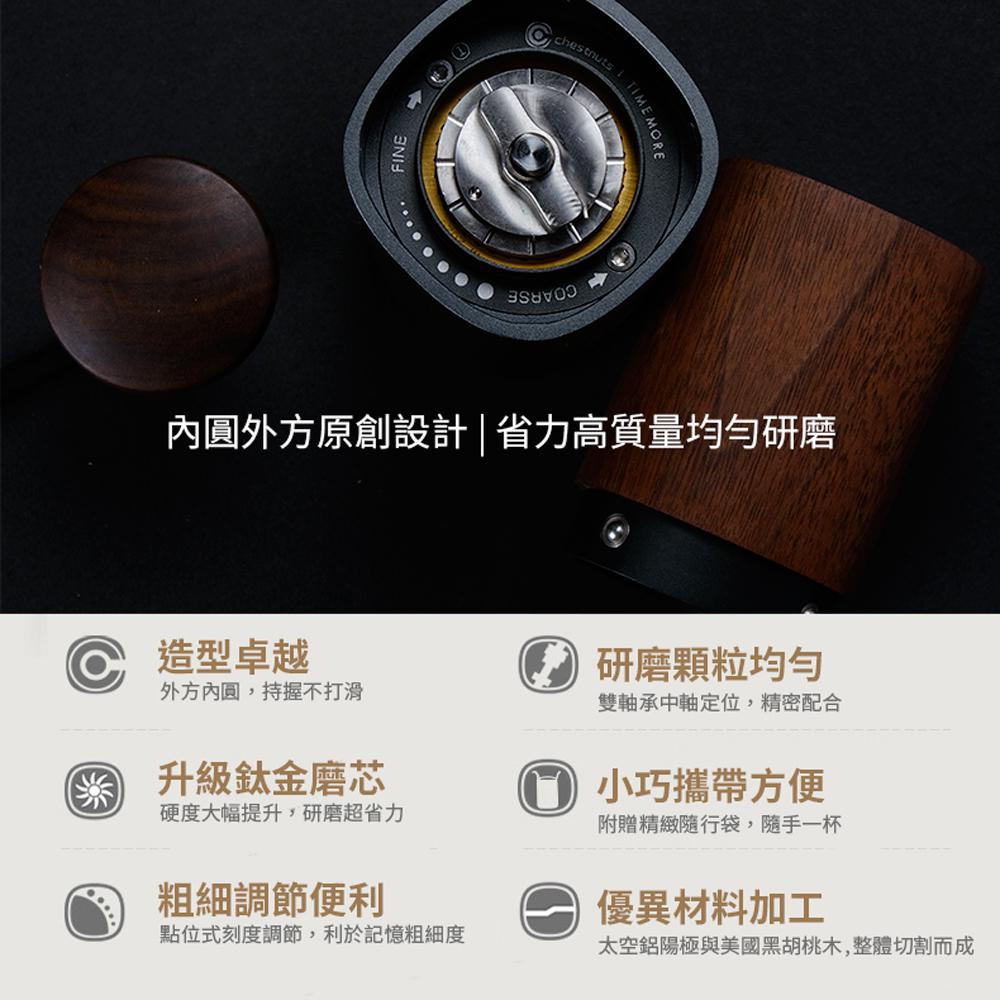 泰摩TIMEMOREG1PLUS頂級手搖磨豆機(胡桃木粉桶)-(E&B新版升級鍍鈦全能磨芯)