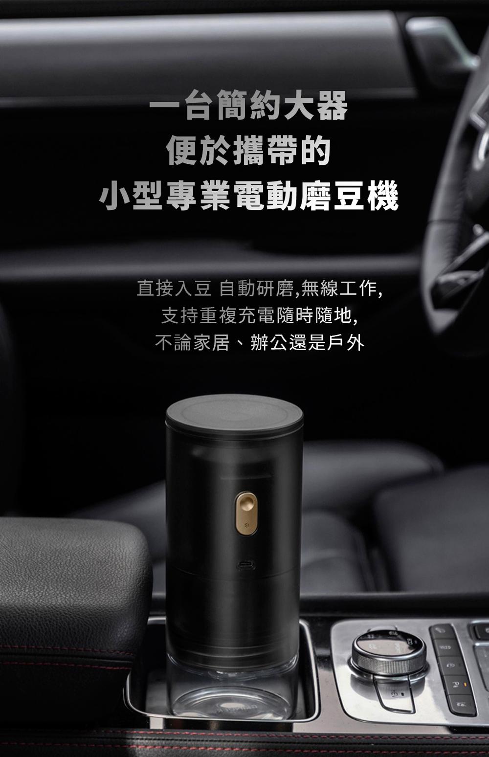TIMEMORE 泰摩 GRINDER go 研磨師便攜式電動磨豆機(栗子go)